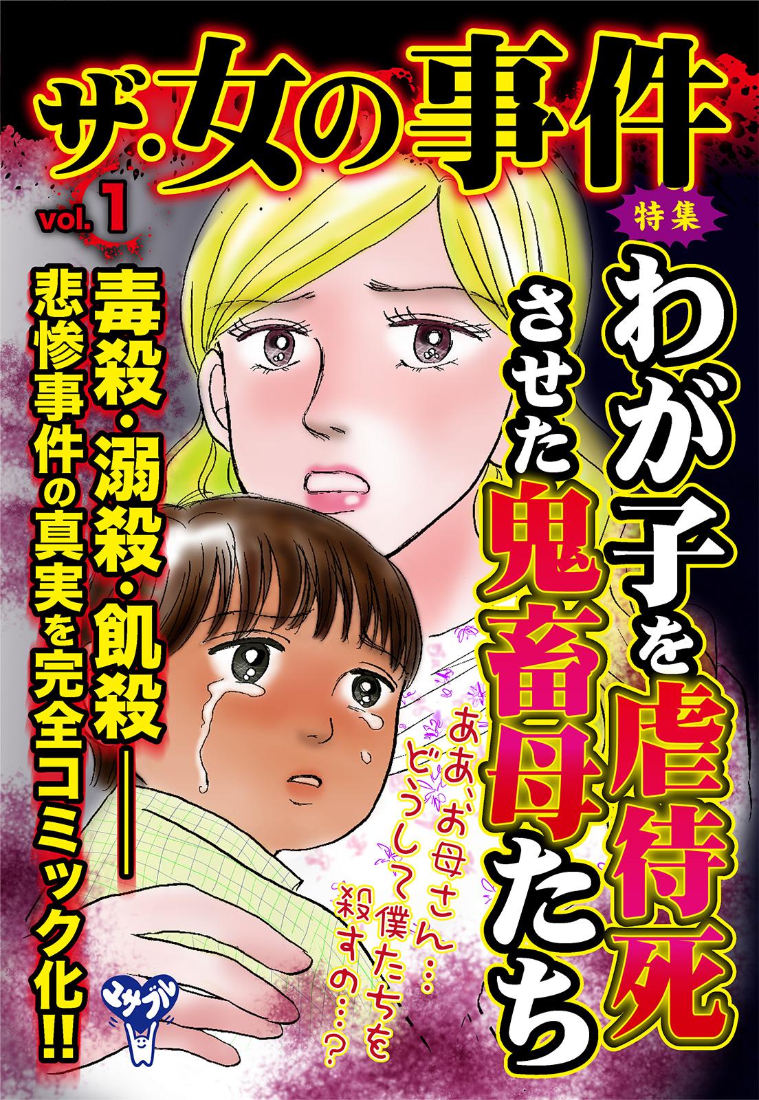 ザ・女の事件Vol.1(浅はかシングルマザー5歳児無理心中死事件)