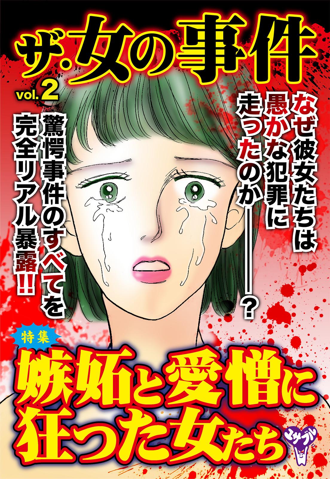 ザ・女の事件Vol.2(ブス4人組鉄パイプ暴行リンチ殺人事件)