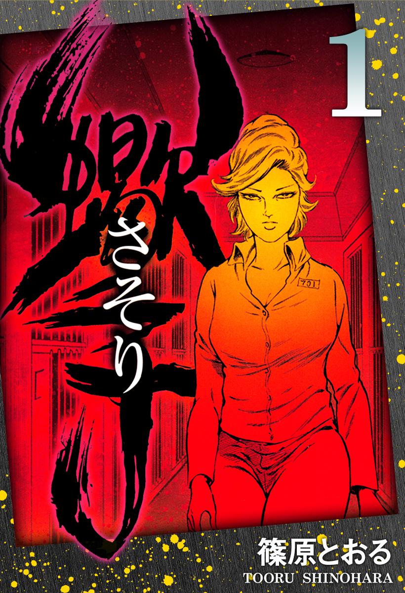 さそり-蠍-(第1巻)