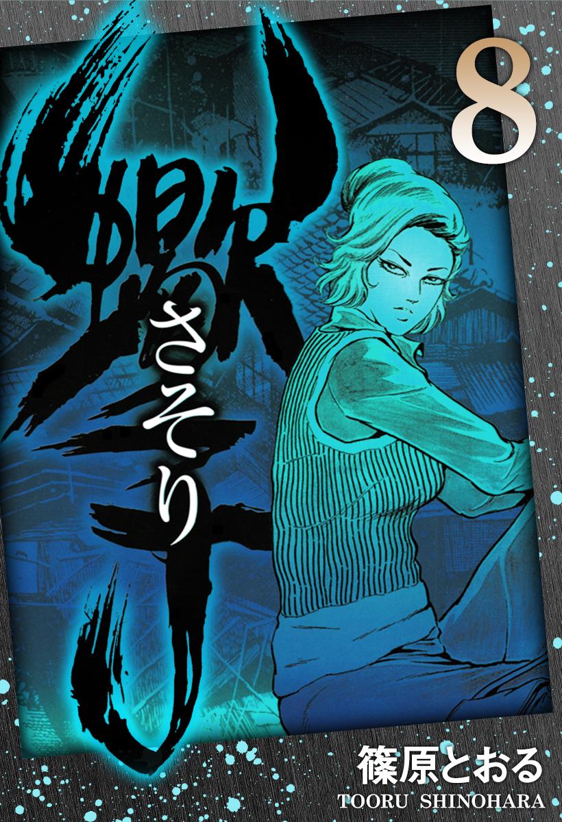 さそり-蠍-(第8巻)