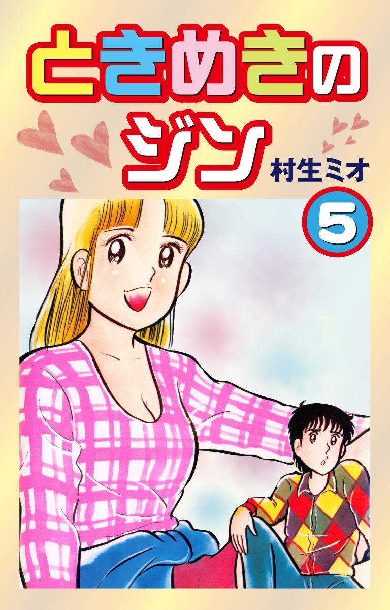 ときめきのジン(第5巻)