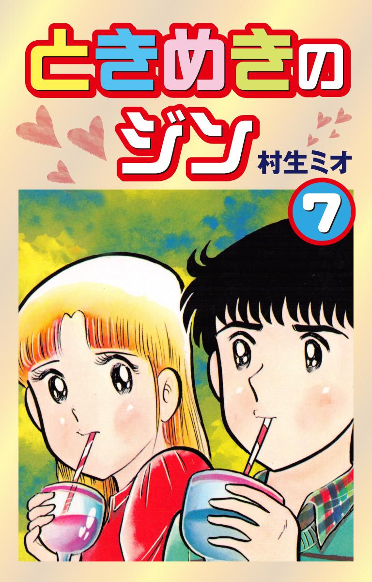 ときめきのジン(第7巻)