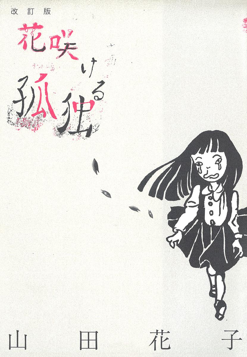 花咲ける孤独(第1巻)