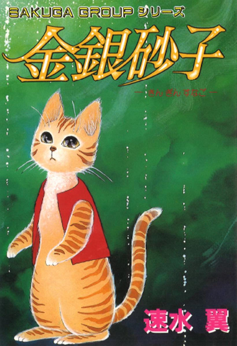 金銀砂子(第1巻)