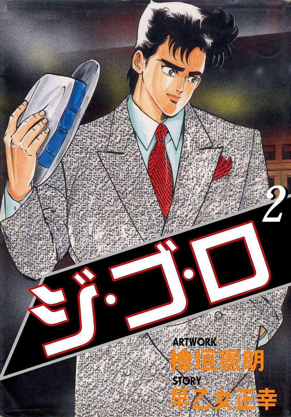 ジ・ゴ・ロ(第2巻)