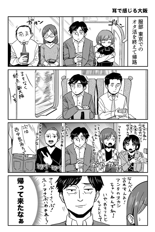 大阪ちゅーとリアル(「大阪に帰ってきたな〜」と感じる瞬間)