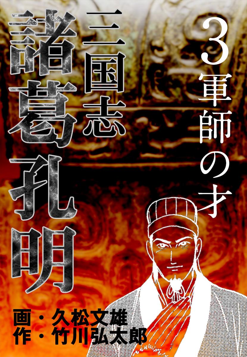 三国志 諸葛孔明(第3巻)
