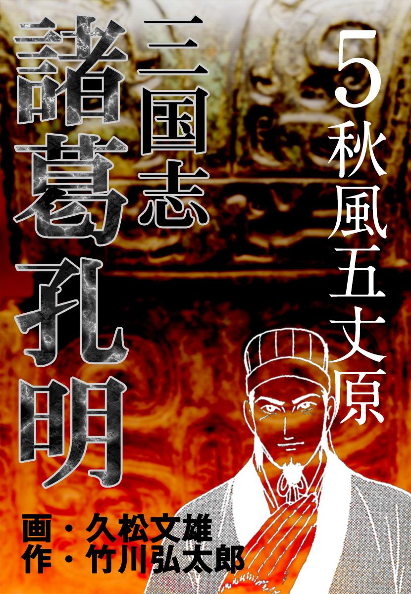 三国志 諸葛孔明(第5巻)