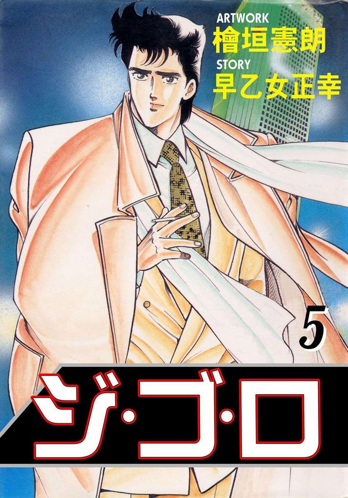 ジ・ゴ・ロ(第5巻)