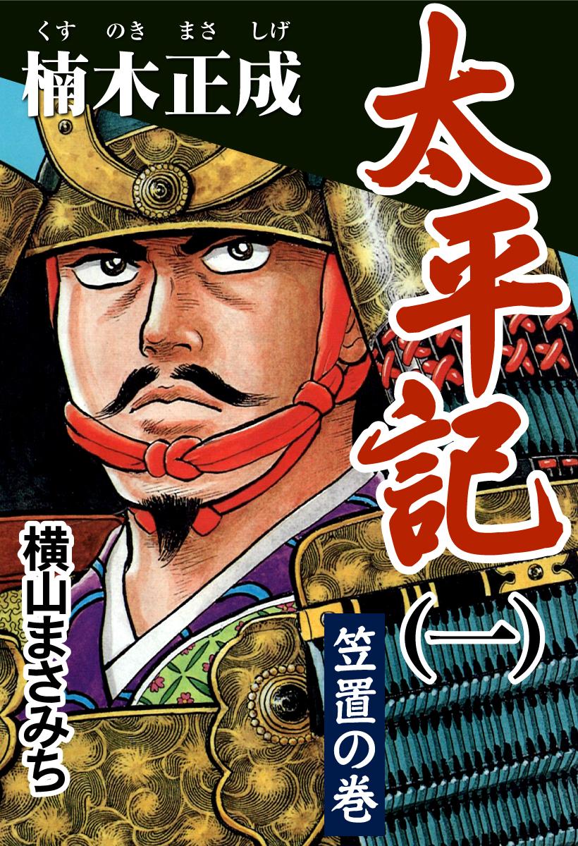 太平記(第1巻)