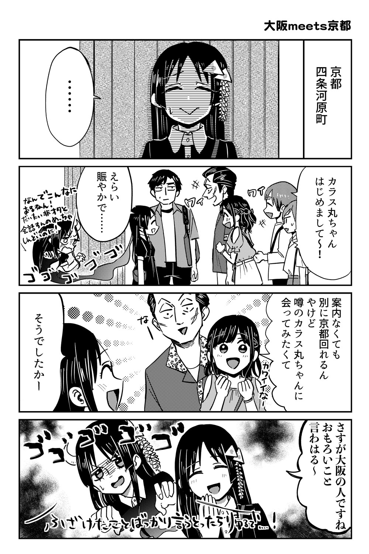 大阪ちゅーとリアル(京都ラブストーリーは突然に?)