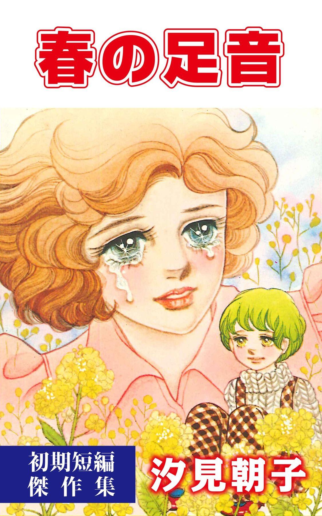 春の足音(第1巻)