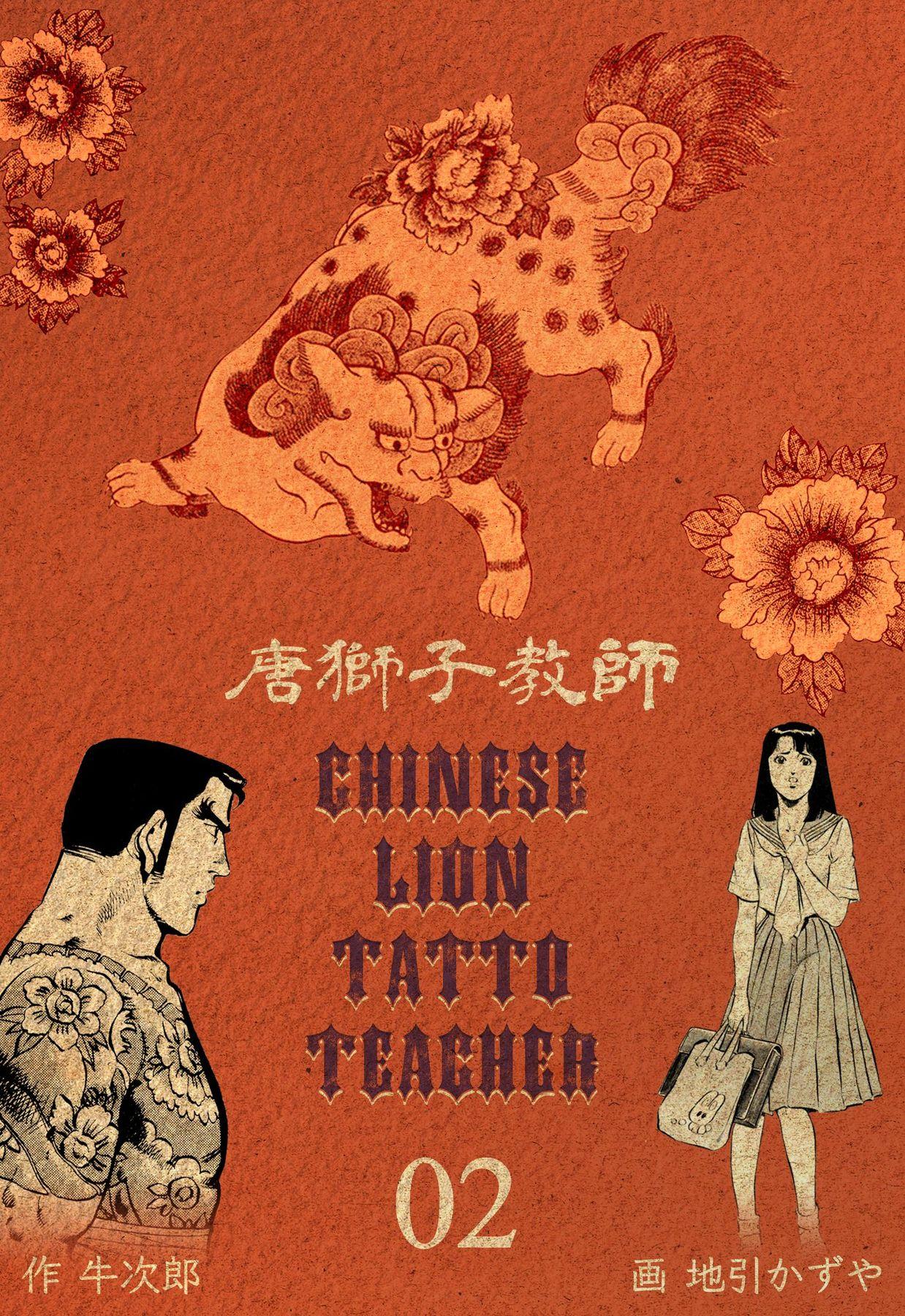 唐獅子教師(第2巻)