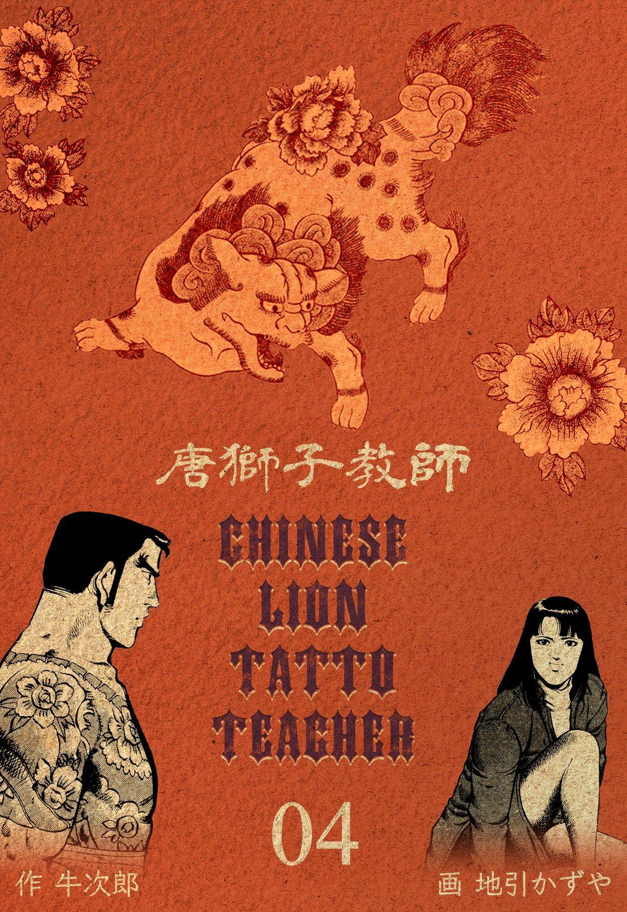 唐獅子教師(第4巻)