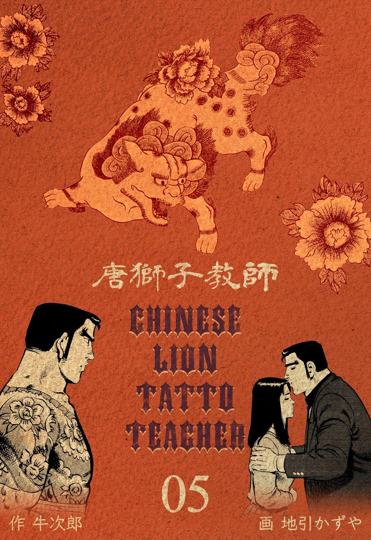 唐獅子教師(第5巻)