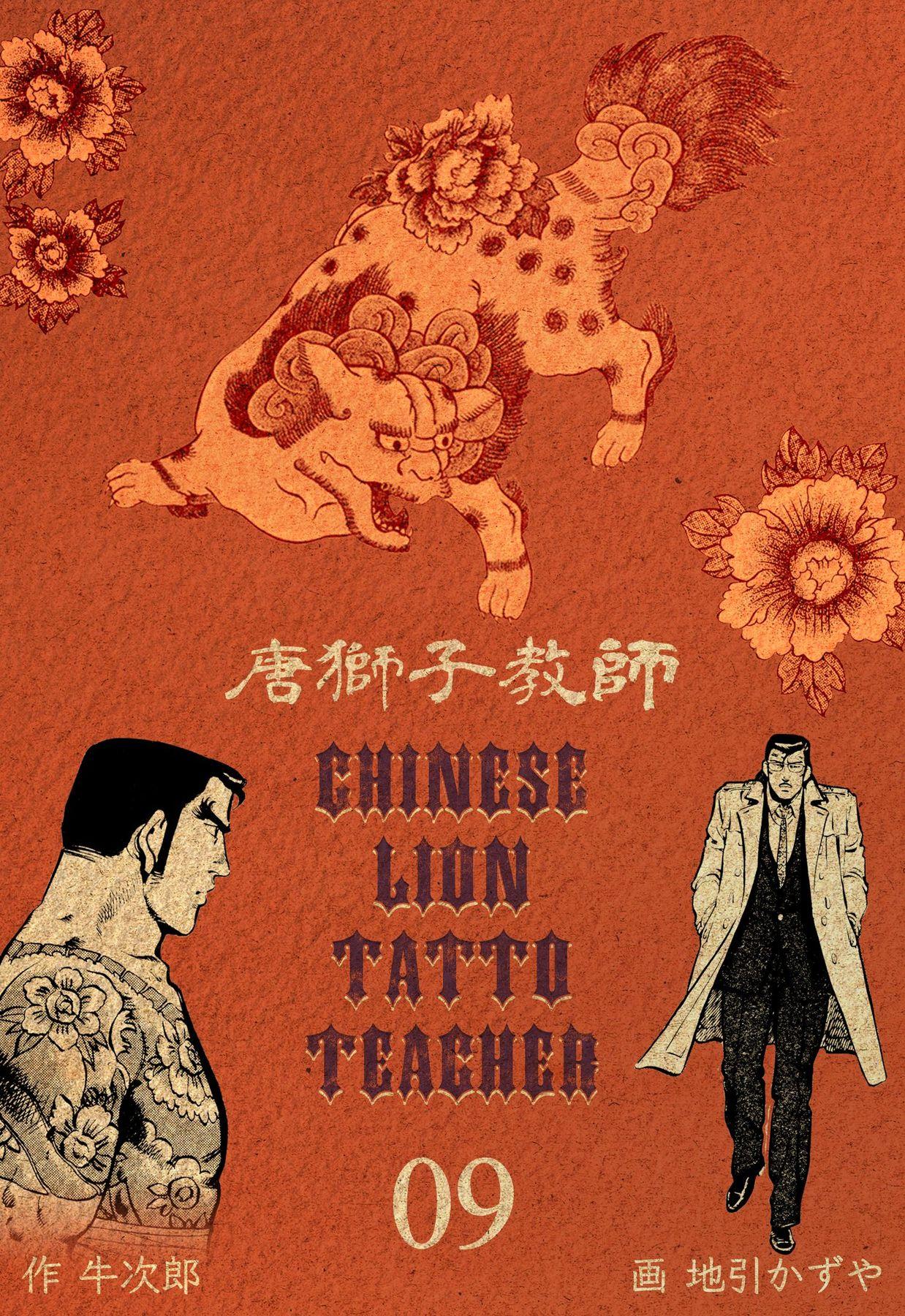 唐獅子教師(第9巻)