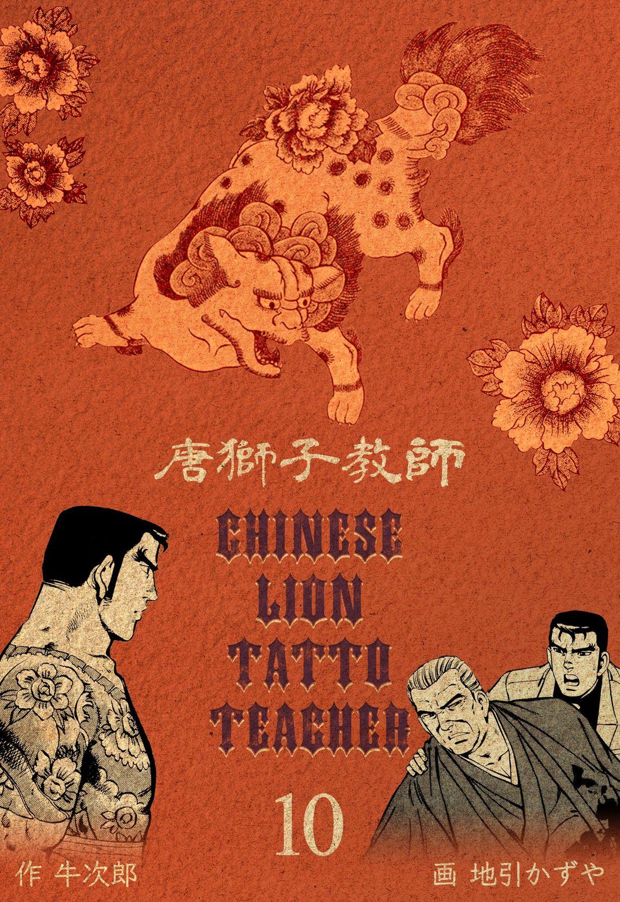 唐獅子教師(第10巻)