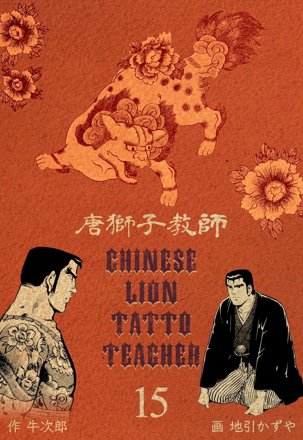 唐獅子教師(第15巻)