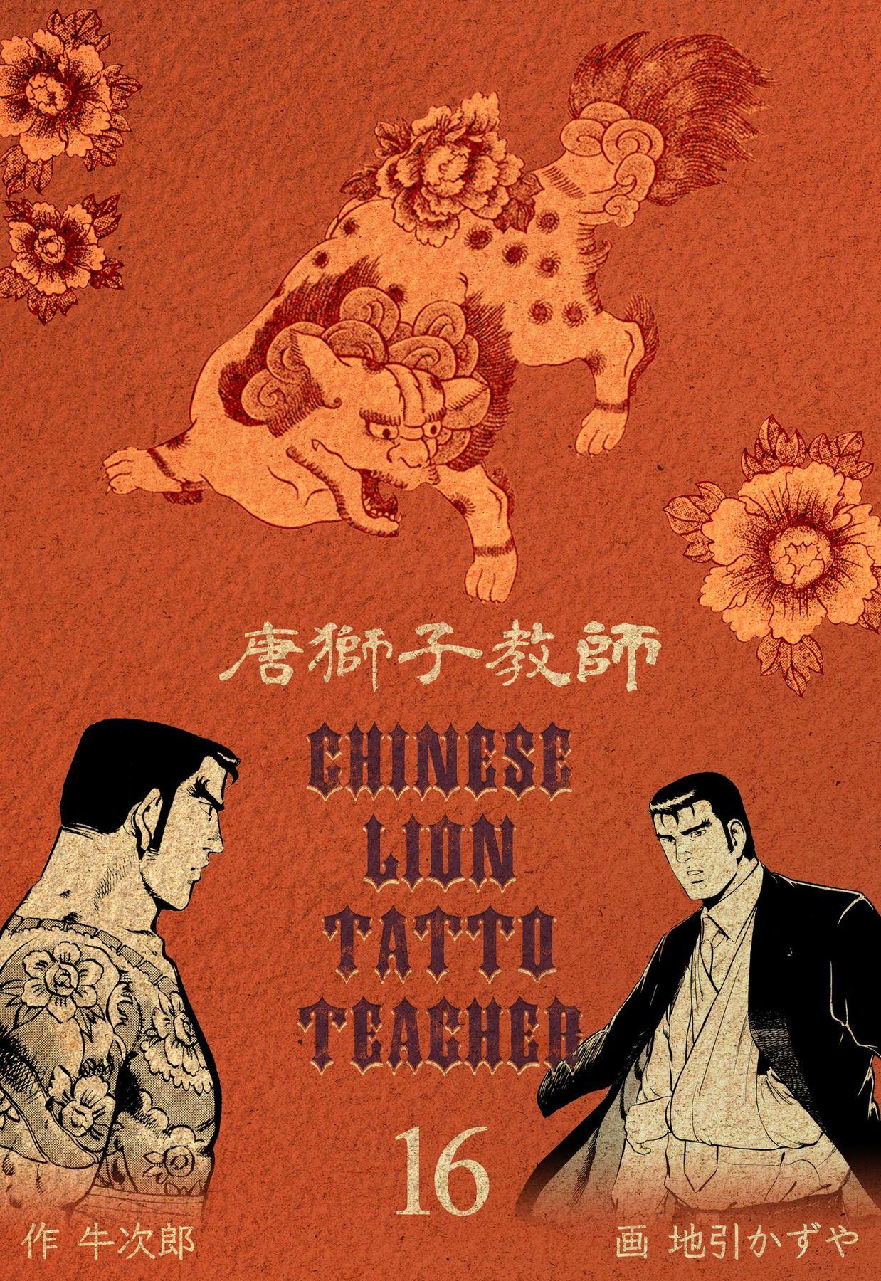 唐獅子教師(第16巻)