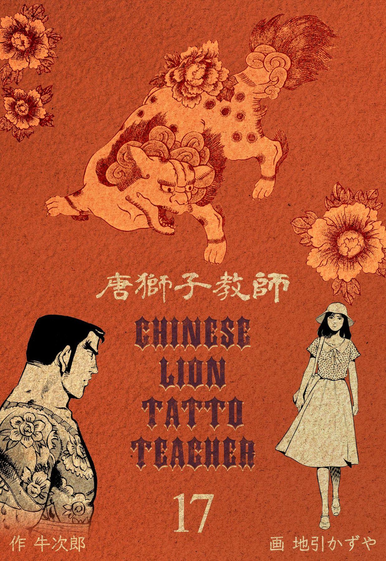 唐獅子教師(第17巻)