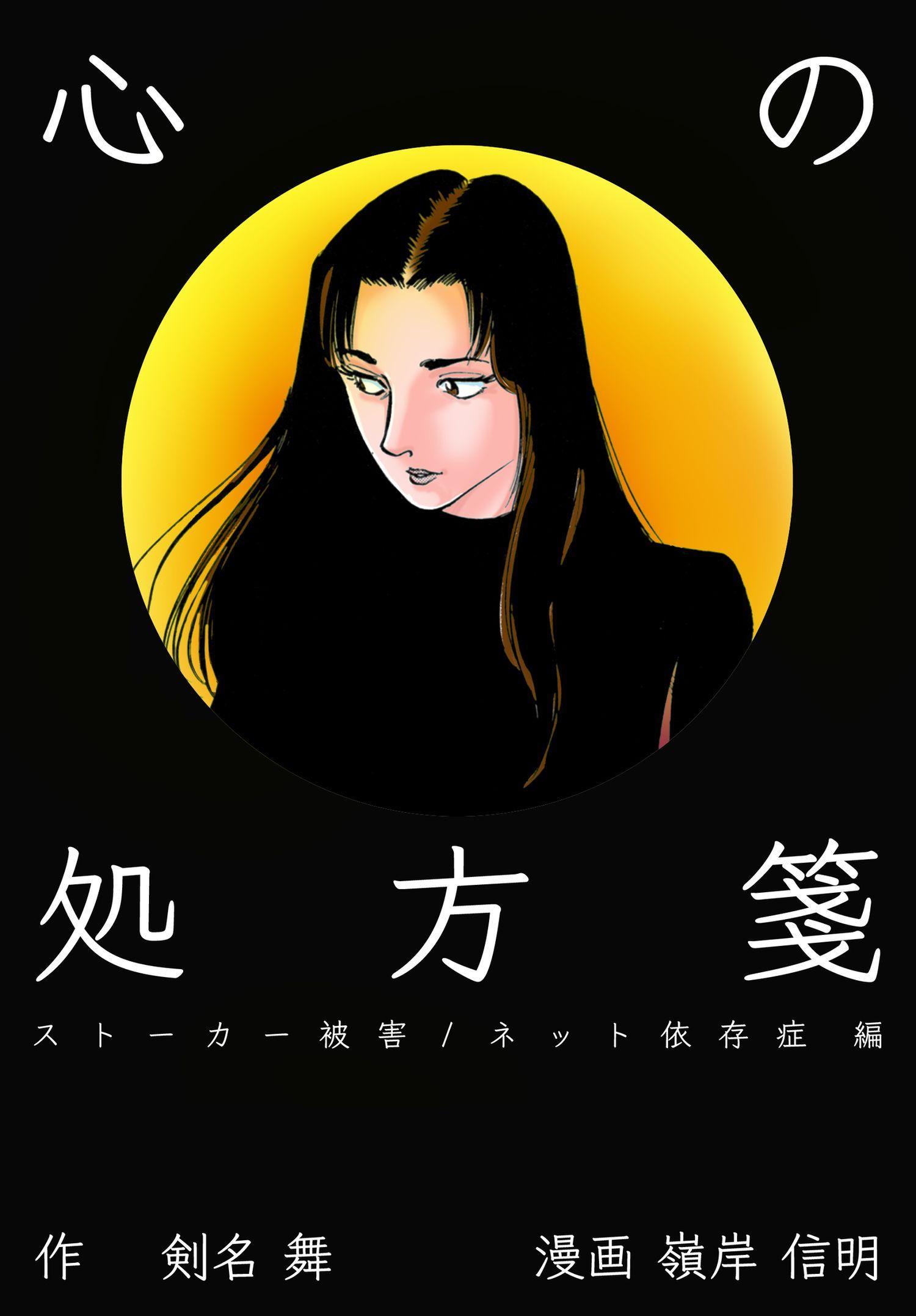 心の処方箋~ストーカー被害/ネット依存症編~(第1巻)