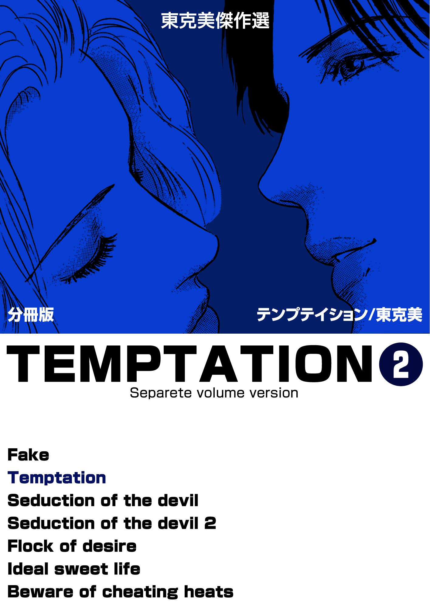 東克美傑作選 テンプテイション(第2巻)