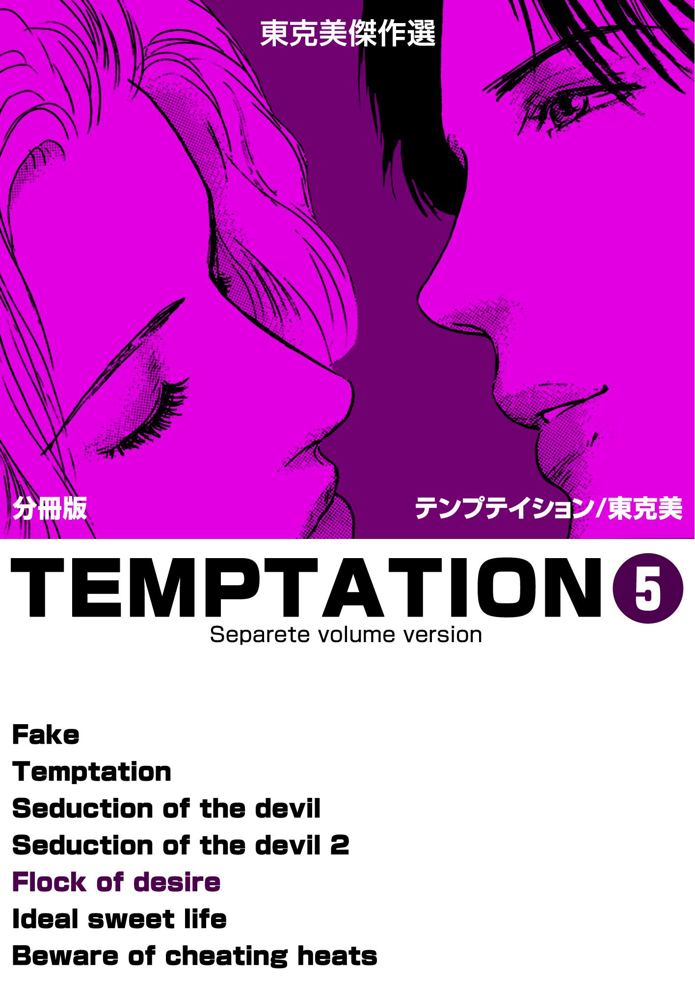 東克美傑作選 テンプテイション(第5巻)