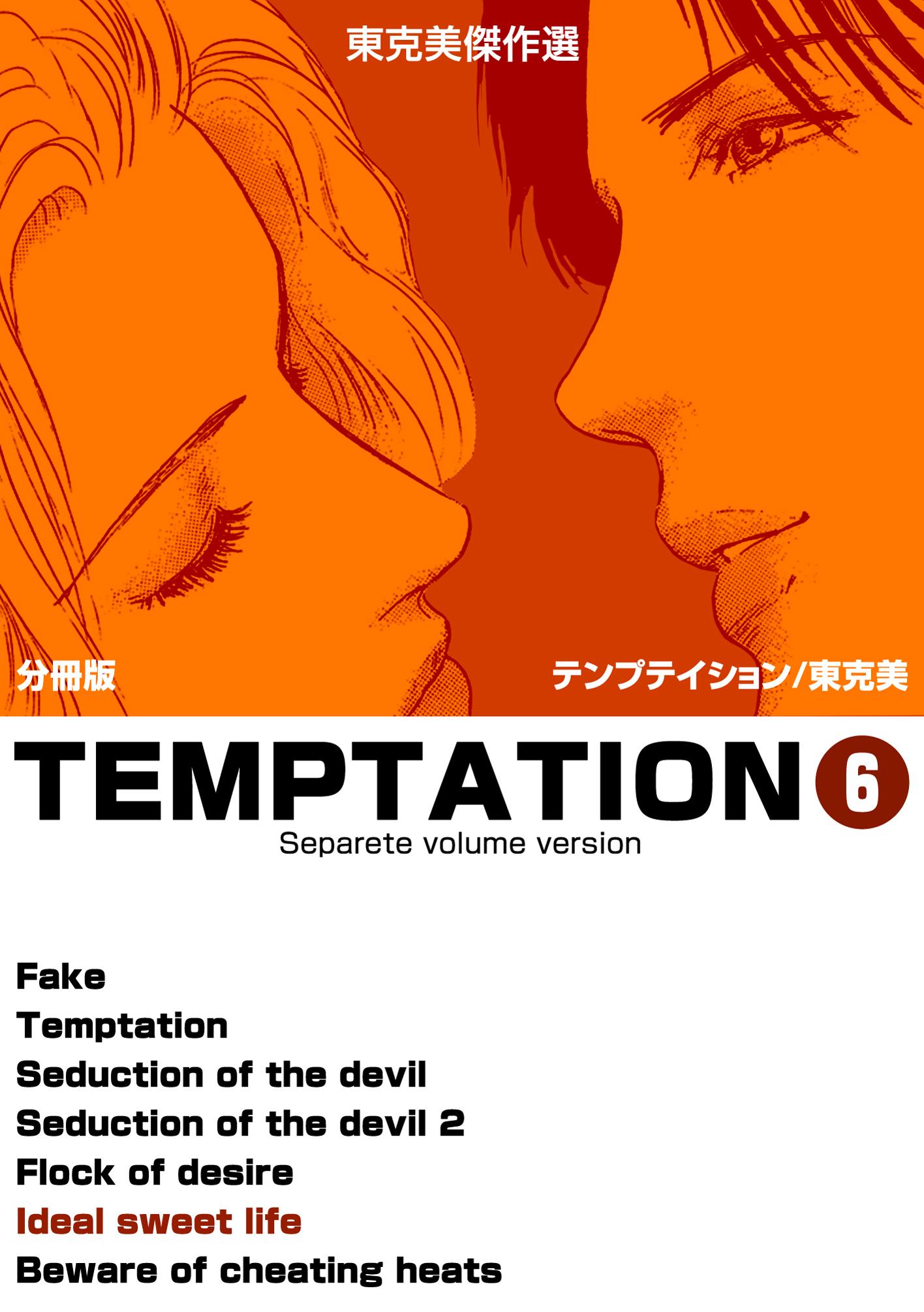 東克美傑作選 テンプテイション(第6巻)