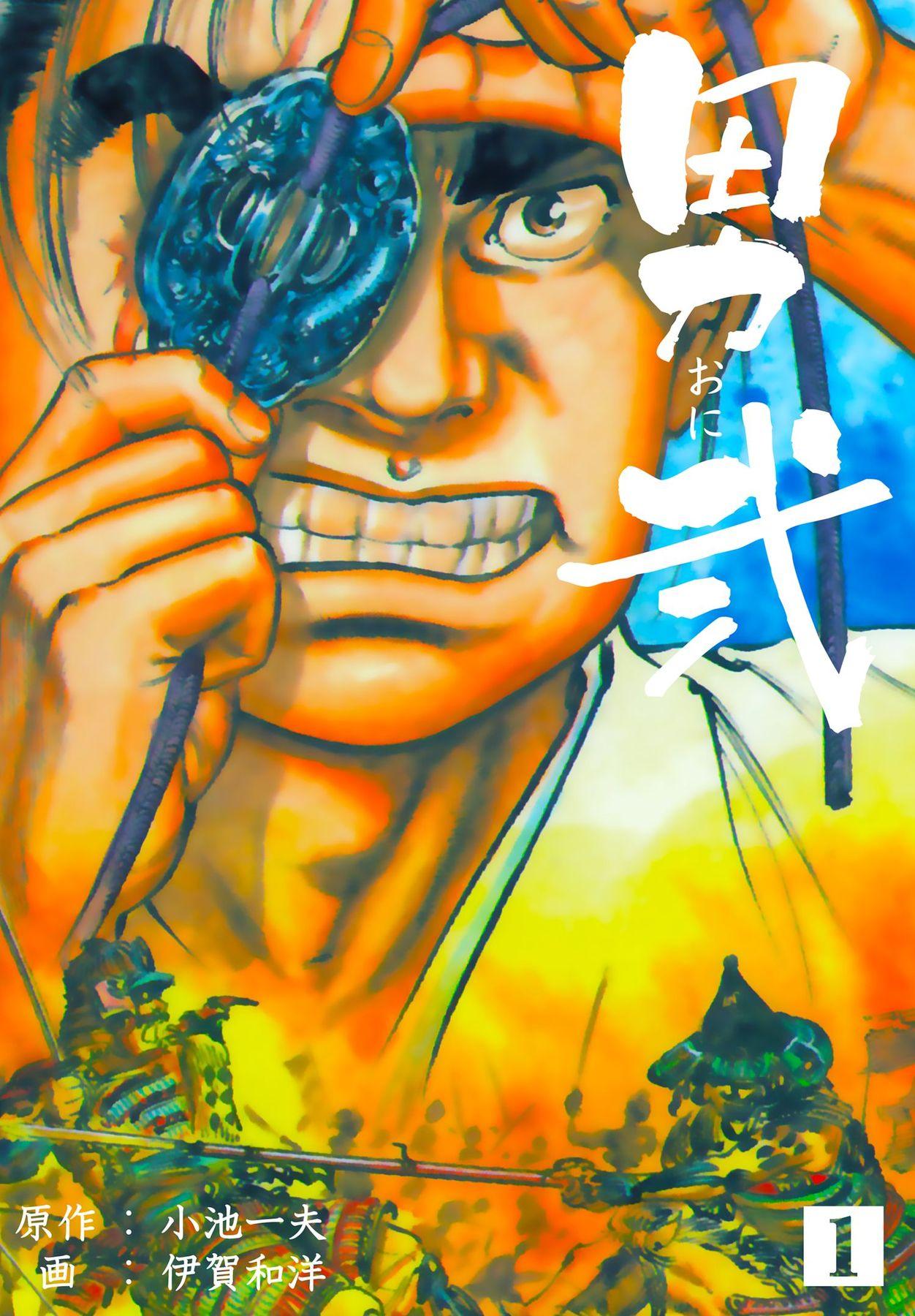 男弐(第1巻)