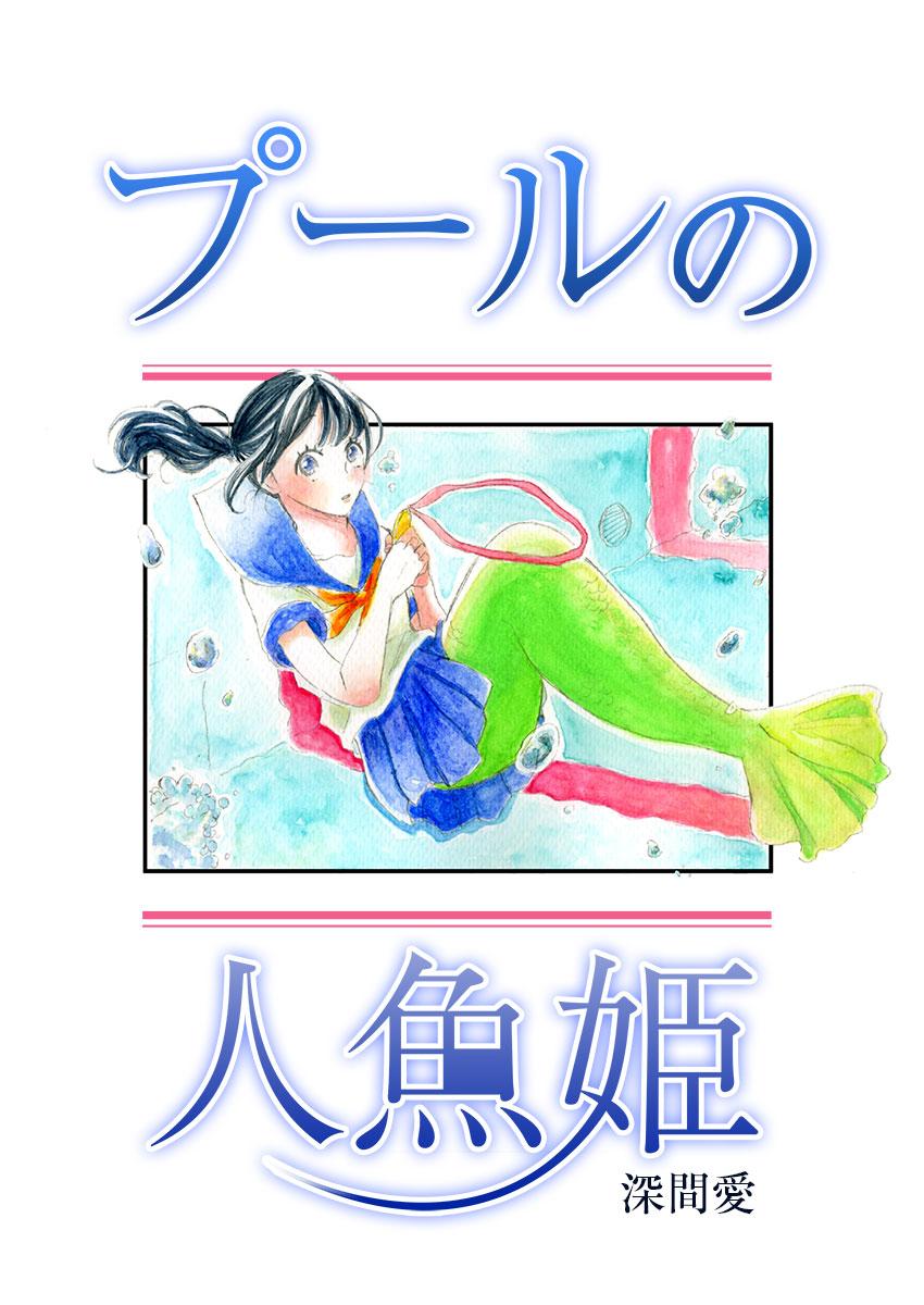 プールの人魚姫(第1巻)