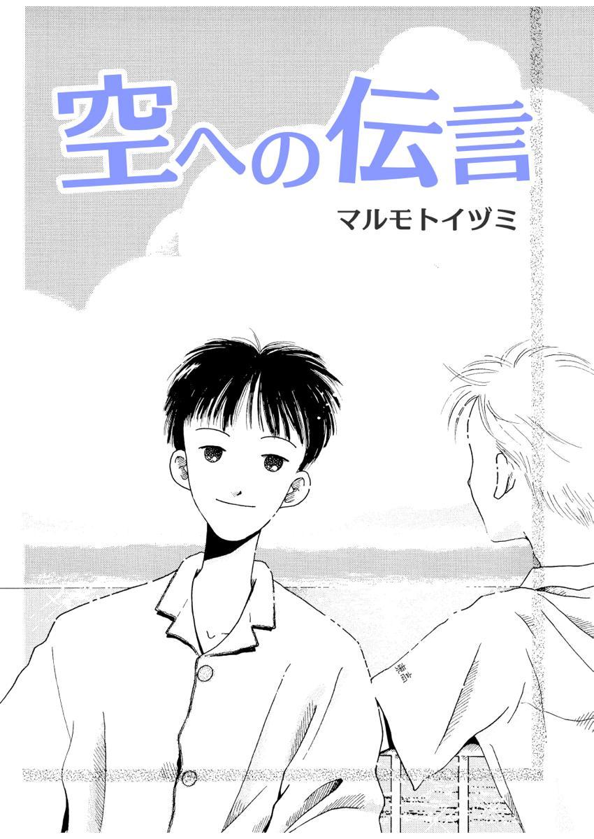 空への伝言(第1巻)