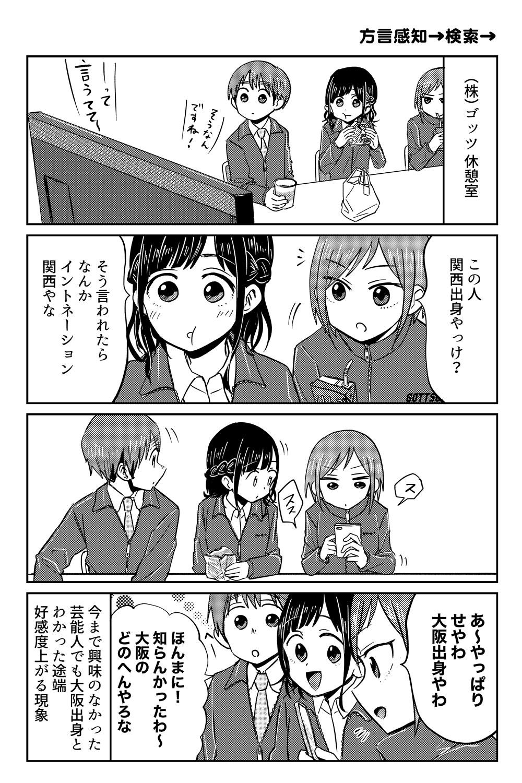 大阪ちゅーとリアル(最も難解な大阪弁「アレ」)