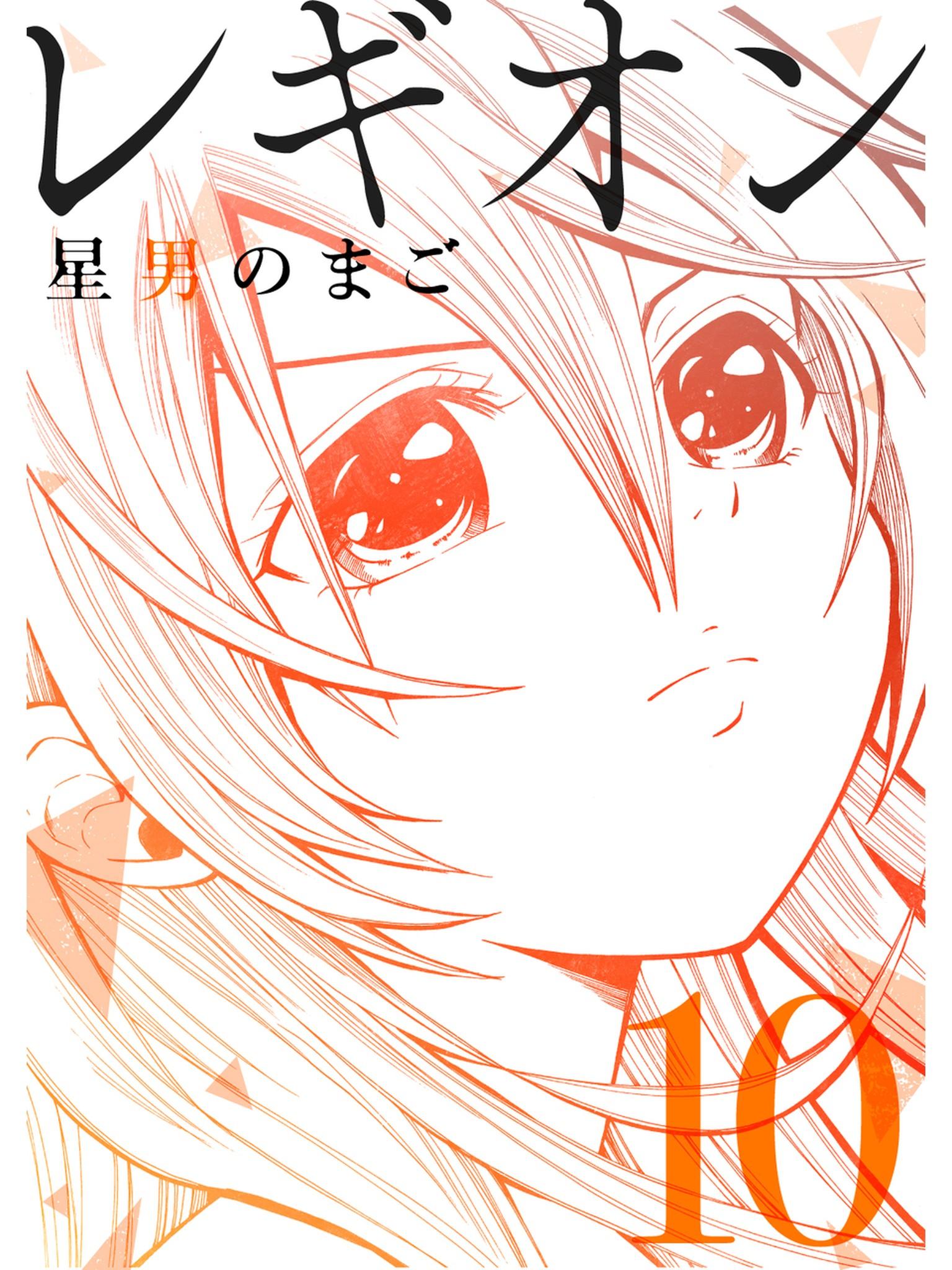 レギオン【分冊版】(第10巻)
