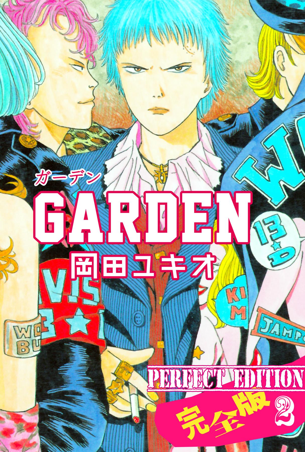 GARDEN(第2巻)