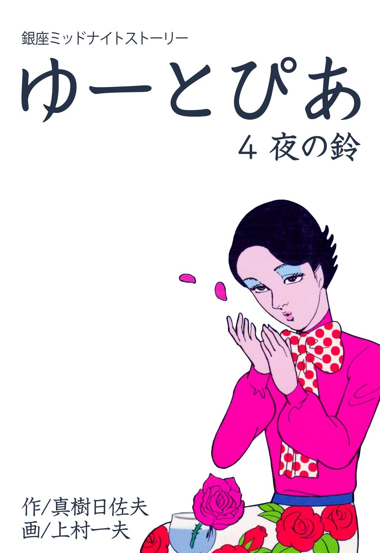 ゆーとぴあ~銀座ミッドナイトストーリー(第4巻)
