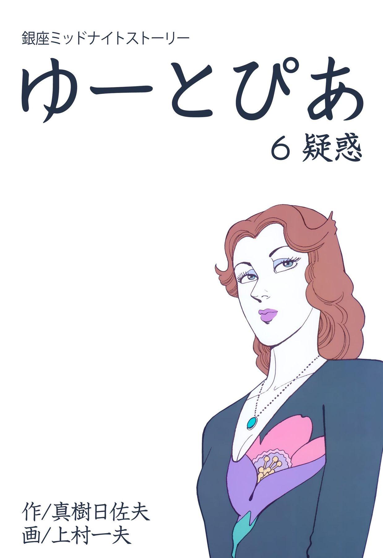 ゆーとぴあ~銀座ミッドナイトストーリー(第6巻)