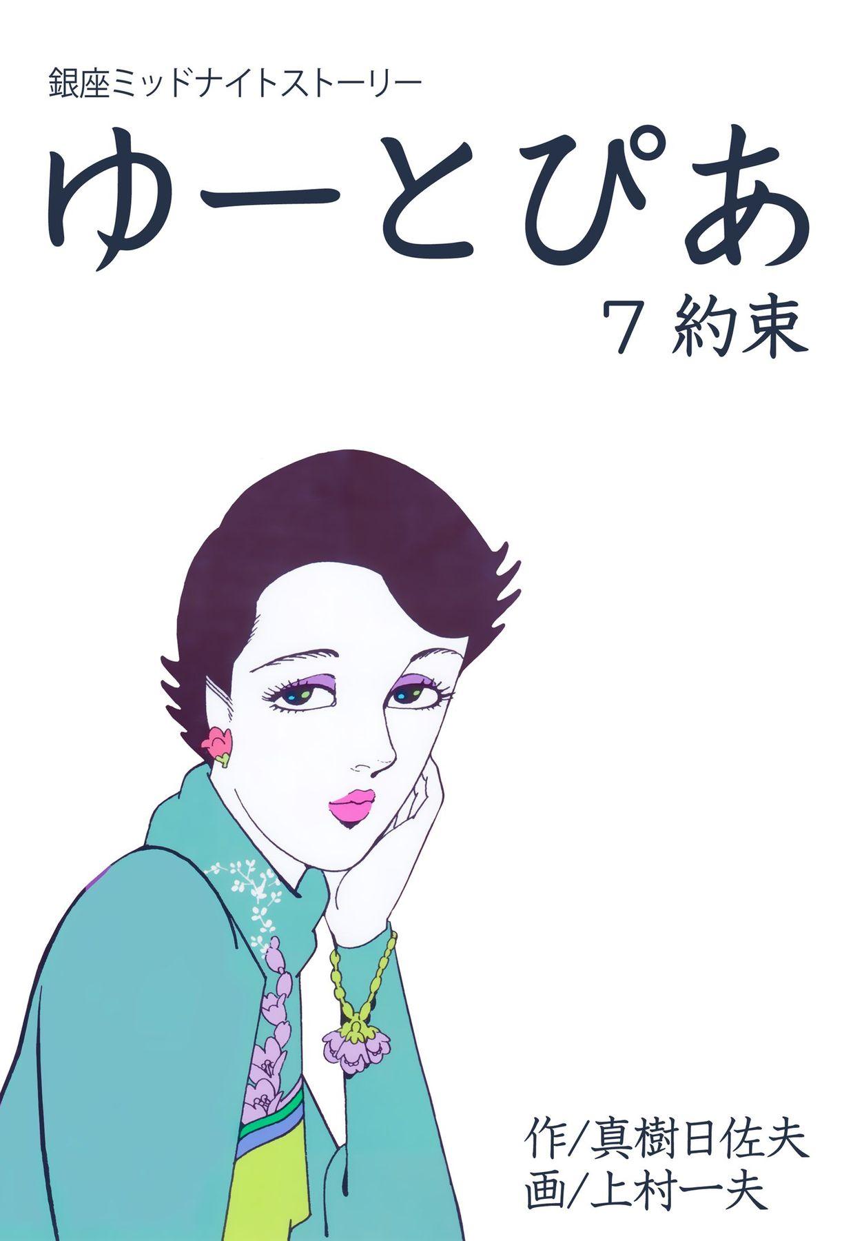 ゆーとぴあ~銀座ミッドナイトストーリー(第7巻)