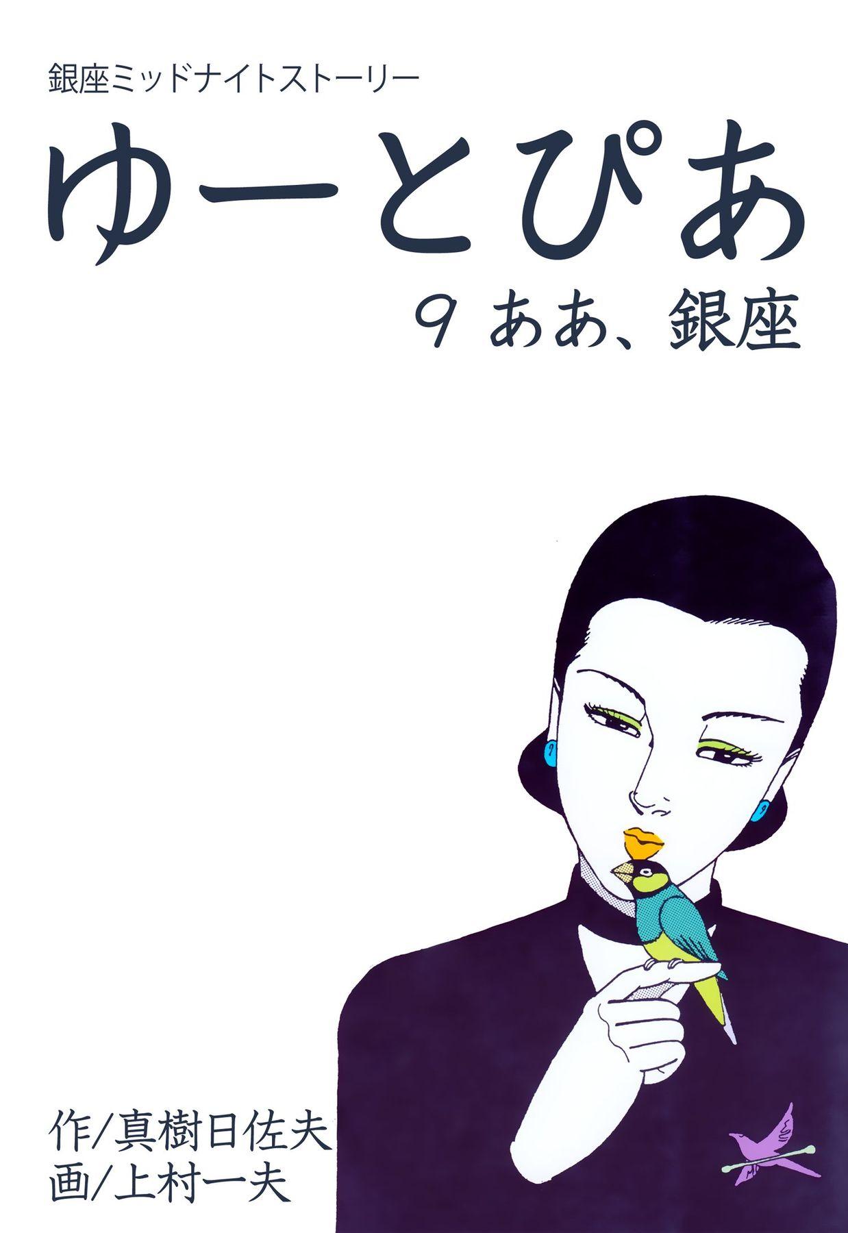 ゆーとぴあ~銀座ミッドナイトストーリー(第9巻)