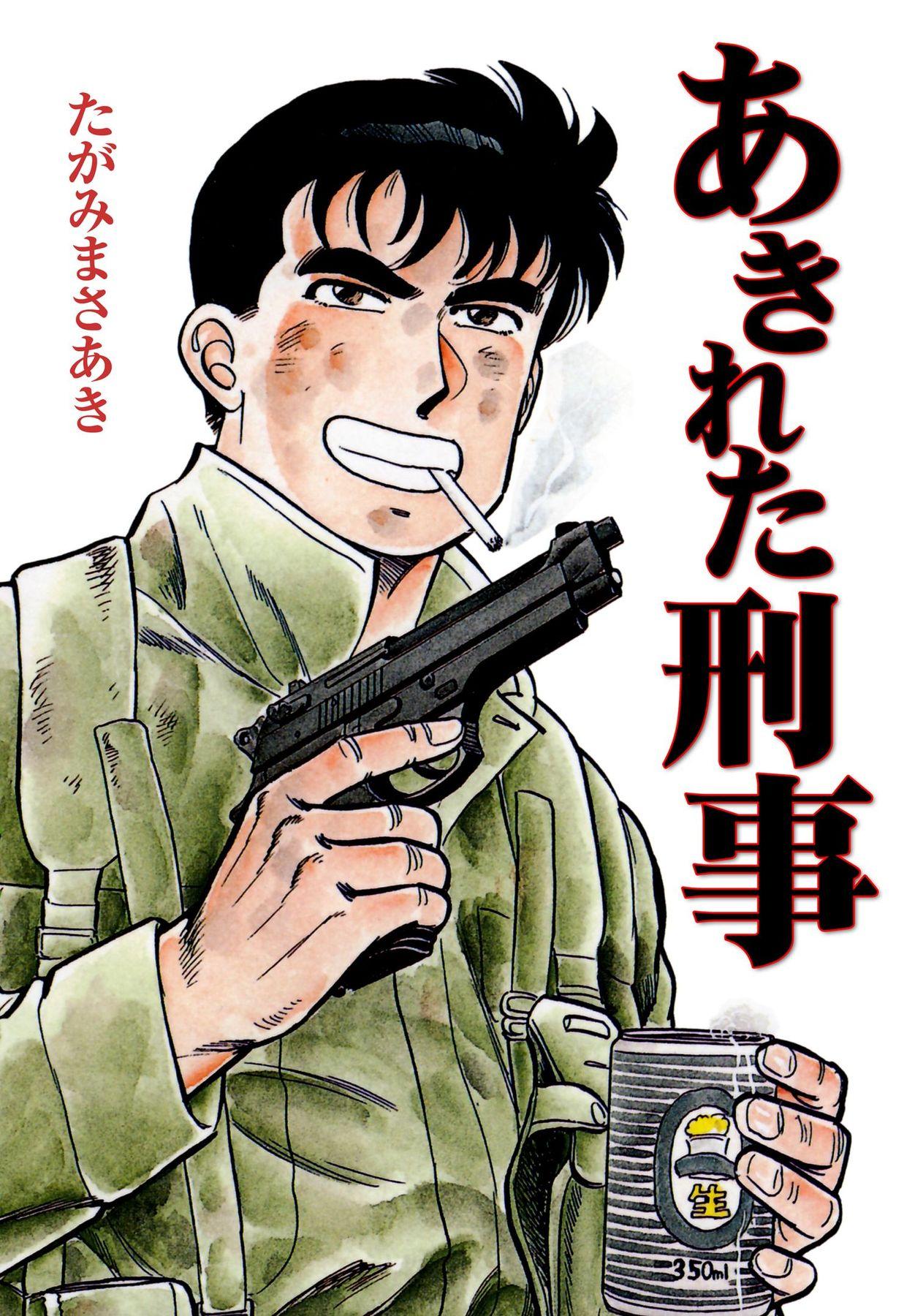 あきれた刑事(第1巻)