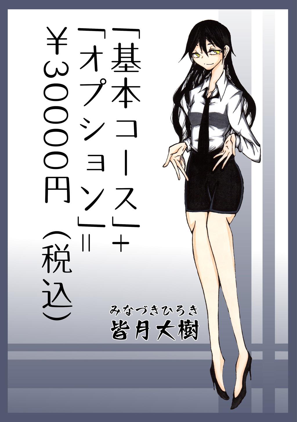「基本コース」+「オプション」=¥30000円(税込)(第1巻)