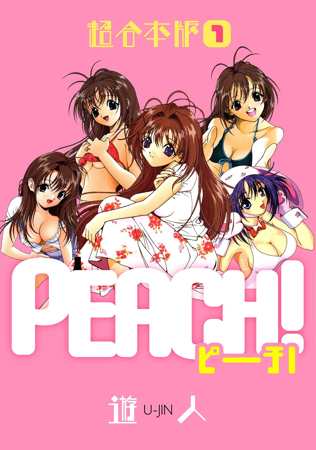 PEACH! 超合本版(第1巻)