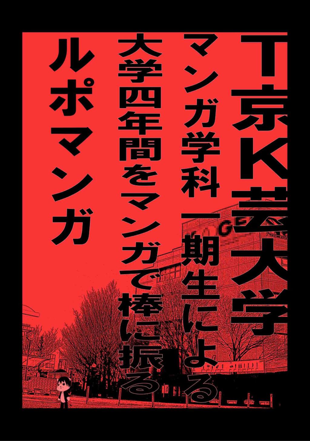 T京K芸大学マンガ学科一期生による大学四年間をマンガで棒に振るルポマンガ(第1巻)
