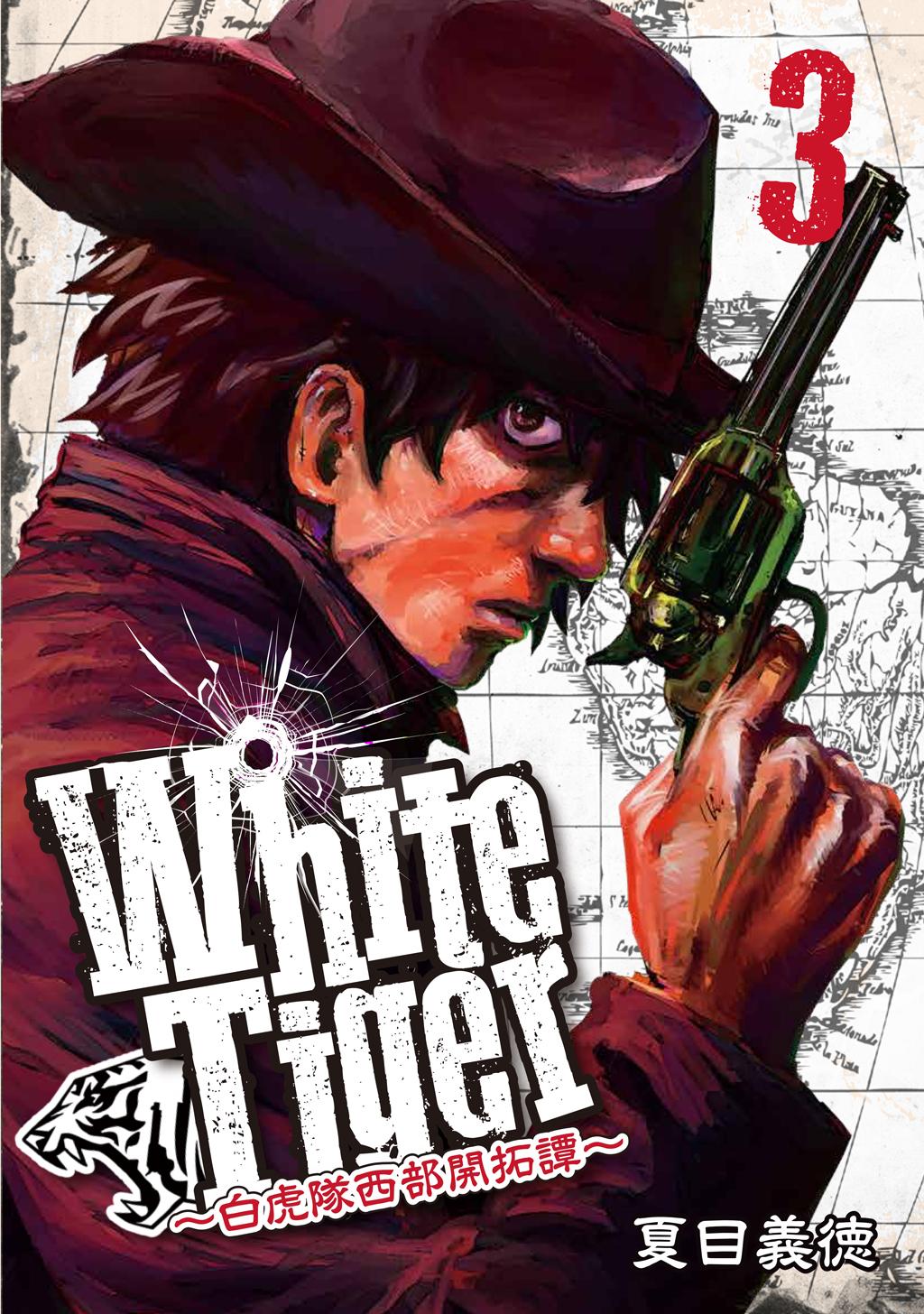 White Tiger〜白虎隊西部開拓譚〜(第3巻)