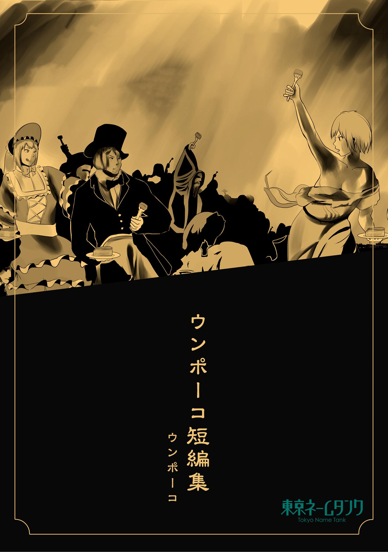 ウンポーコ短編集(第1巻)