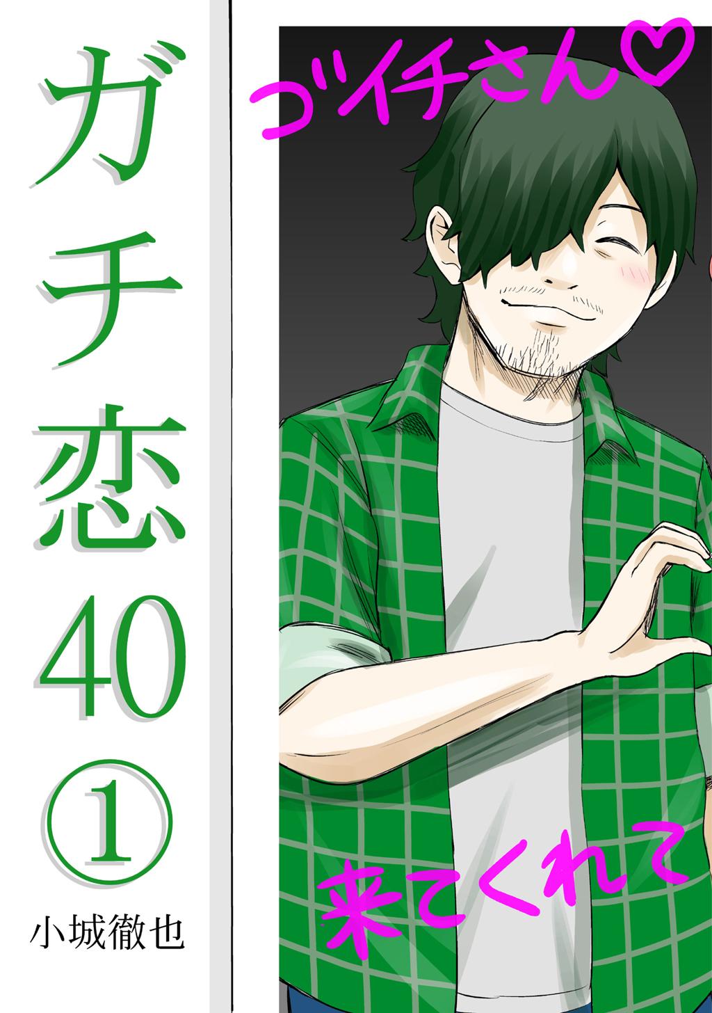 ガチ恋40(第1巻)