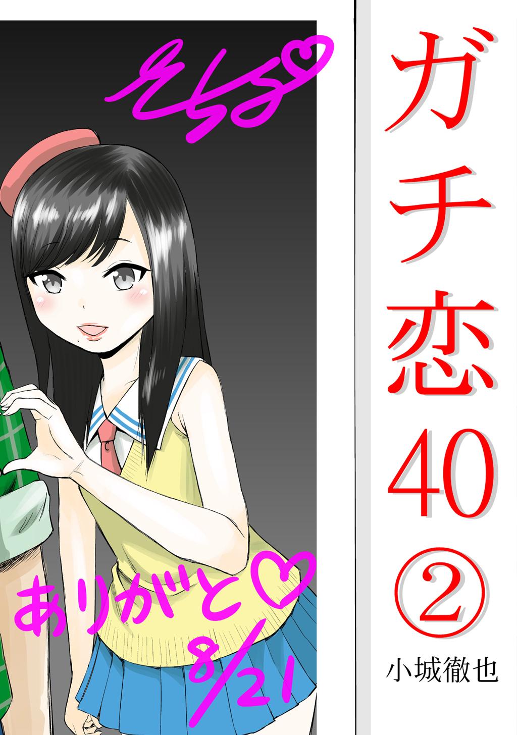ガチ恋40(第2巻)