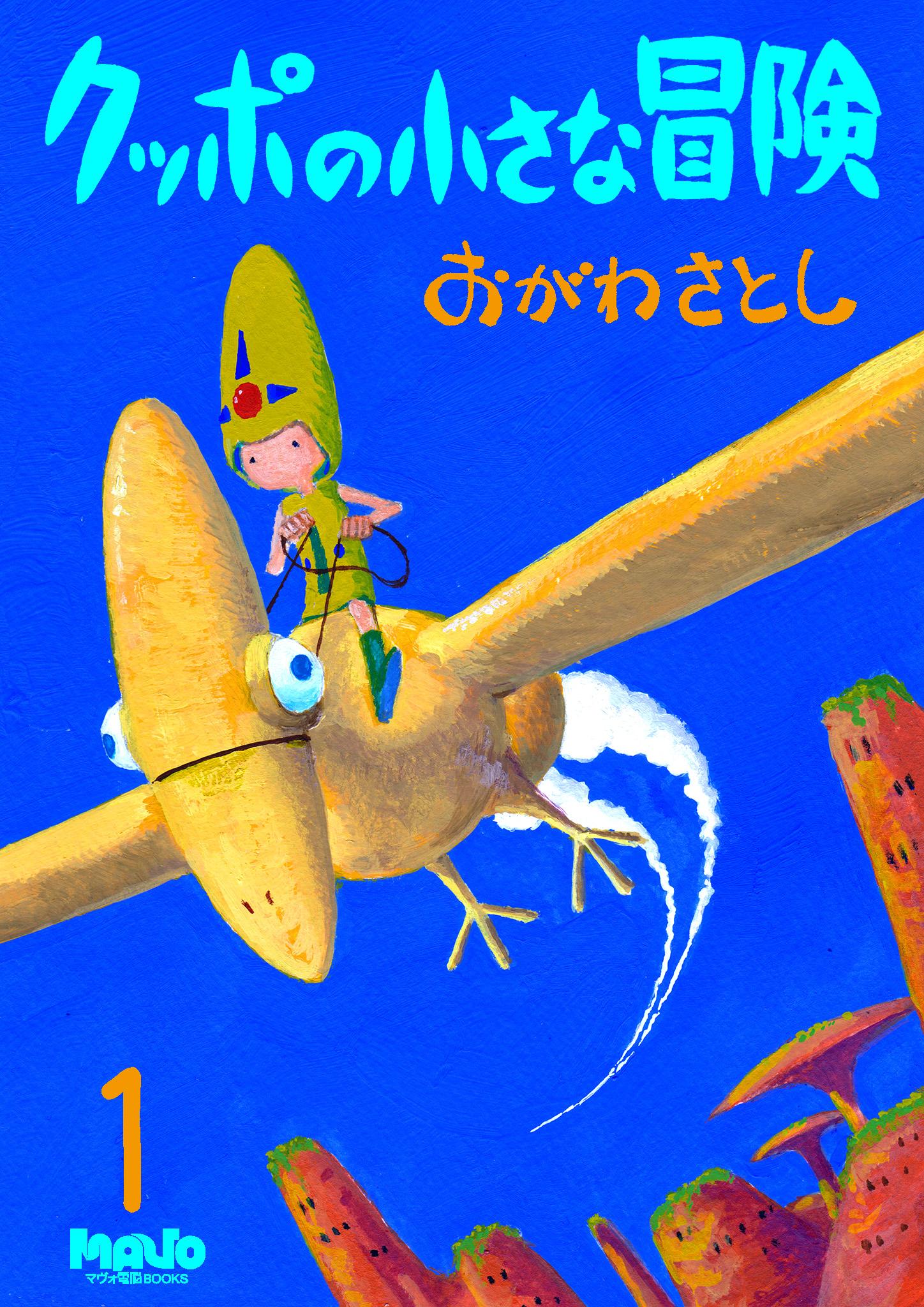 クッポの小さな冒険(第1巻)