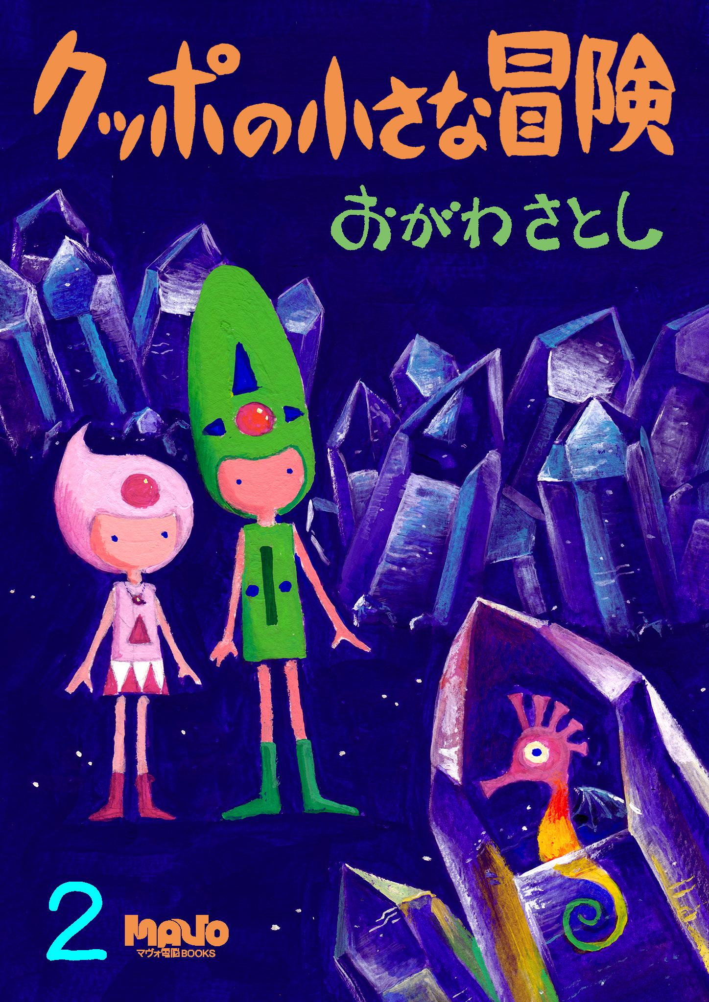 クッポの小さな冒険(第2巻)