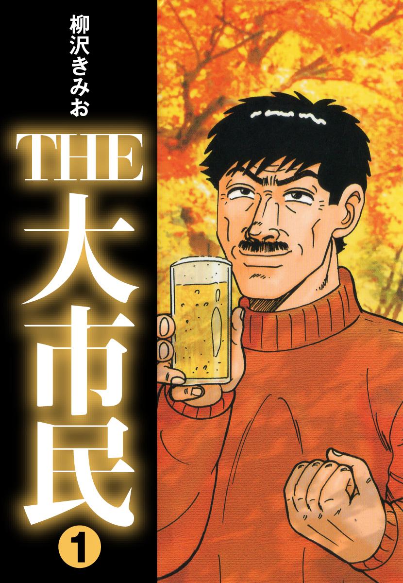 THE大市民(第1巻)