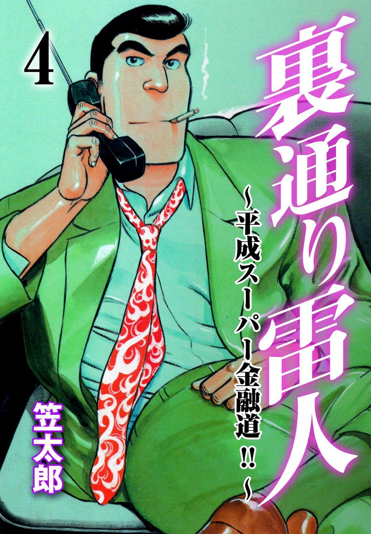 裏通り雷人(第4巻)